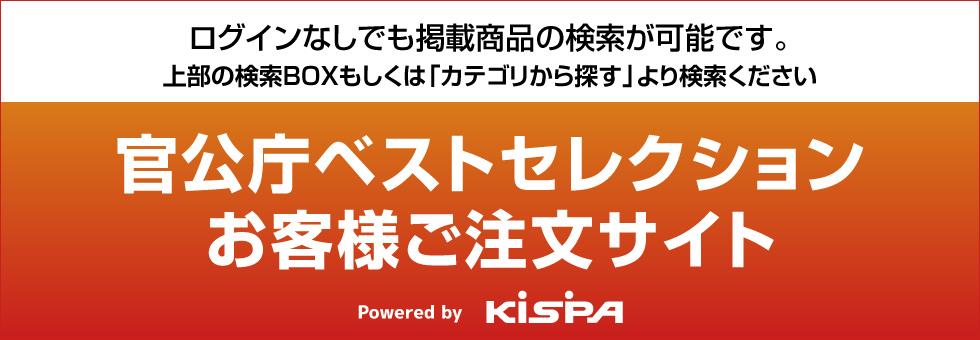 官公庁BSお客様ご注文サイト ログイン画面